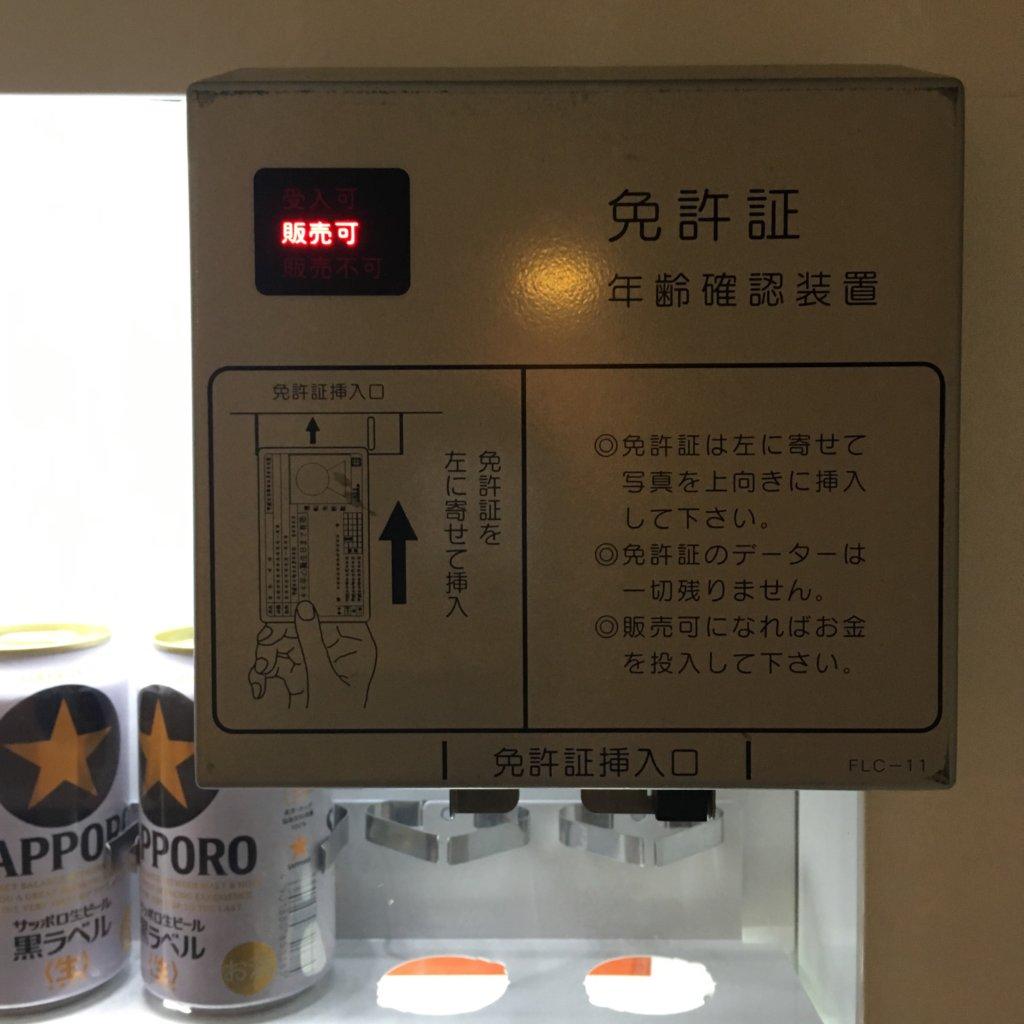 ビール自動販売機