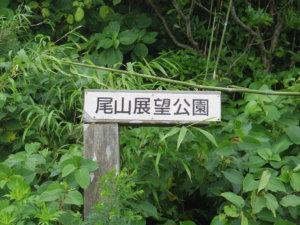 尾山展望公園看板