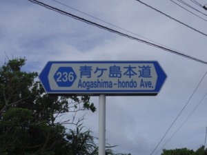 青ヶ島本道看板