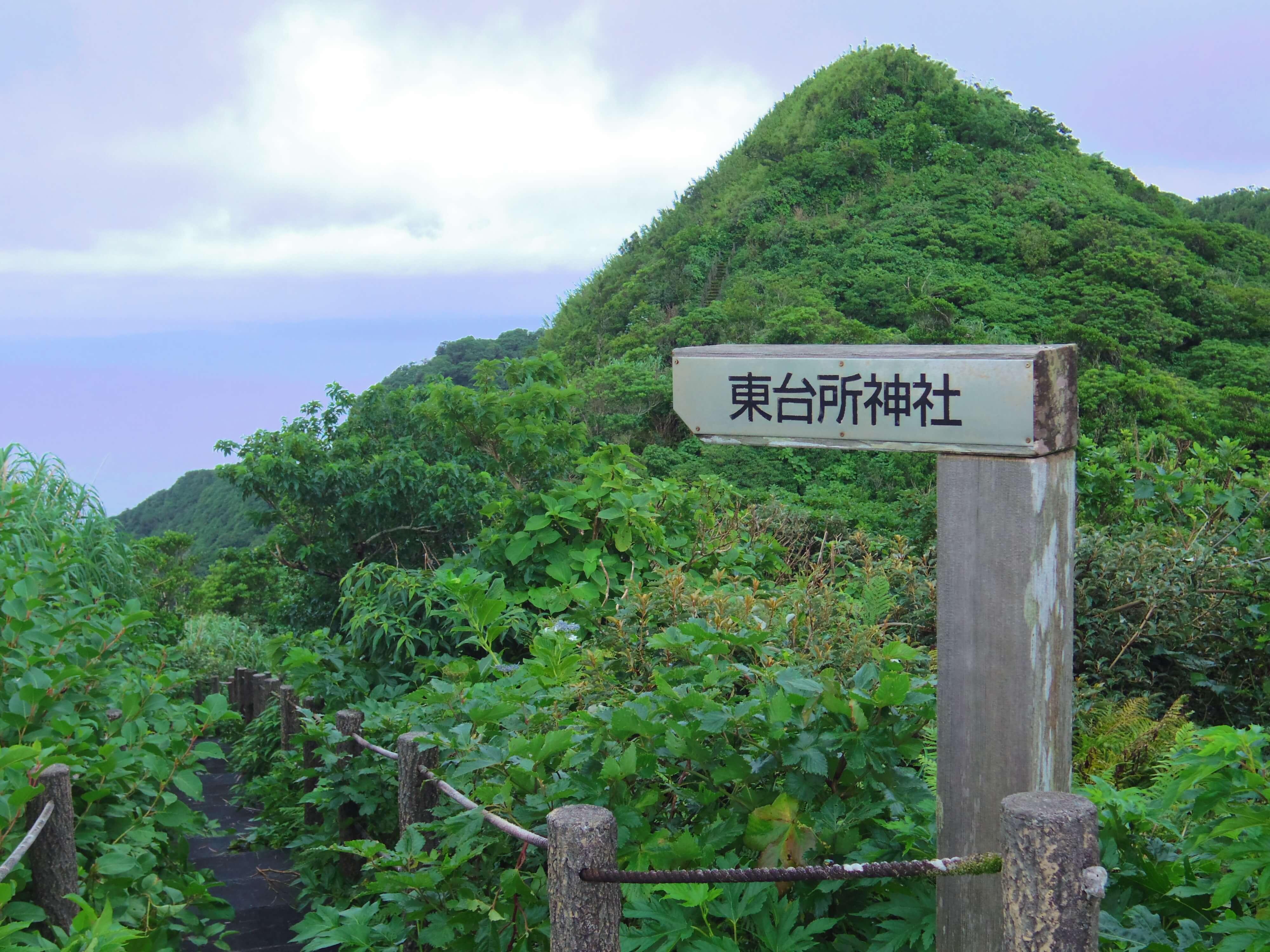 尾山展望公園〜東台所神社