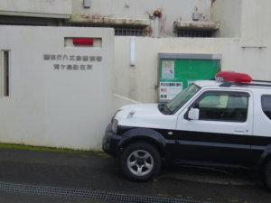 青ヶ島駐在所