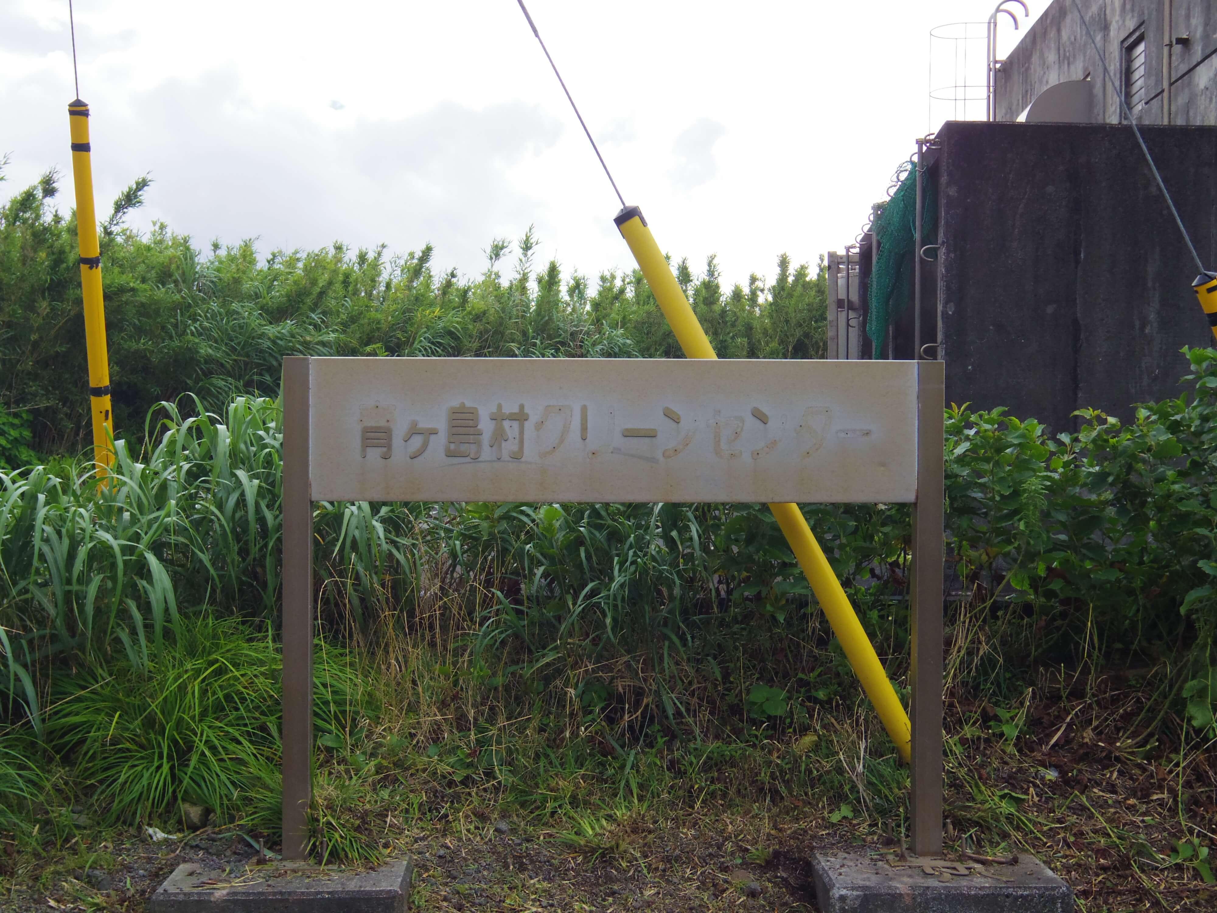 青ヶ島村クリーンセンター看板
