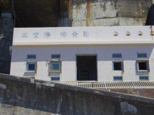 三宝港待合所