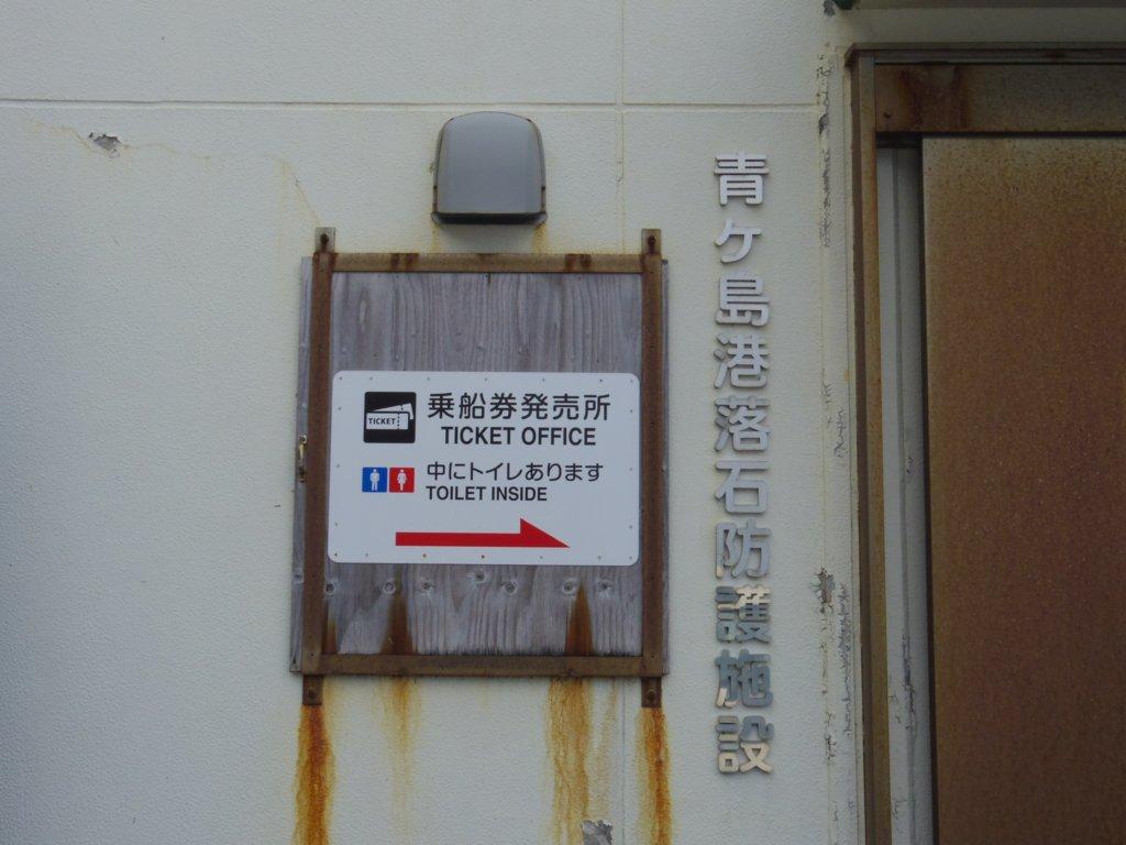 青ヶ島港落石防護施設
