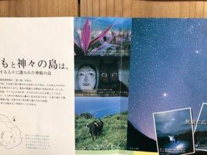 青ヶ島のポスター
