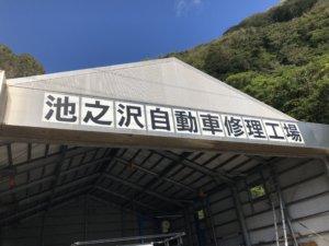 池之沢自動車修理工場