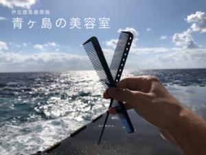 青ヶ島の美容室トップ画像
