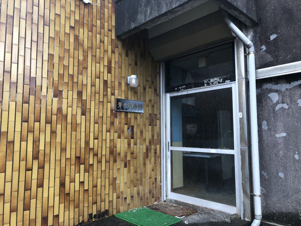 青ヶ島会館玄関