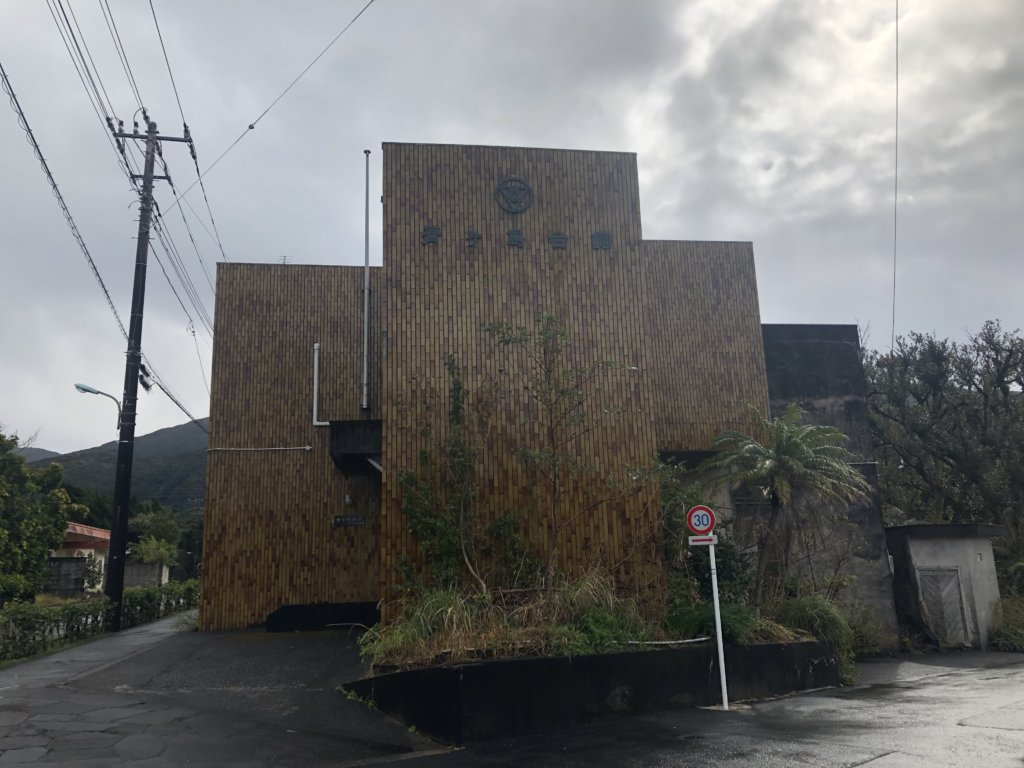 青ヶ島会館