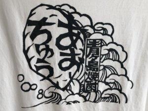 あおちゅうTシャツ②