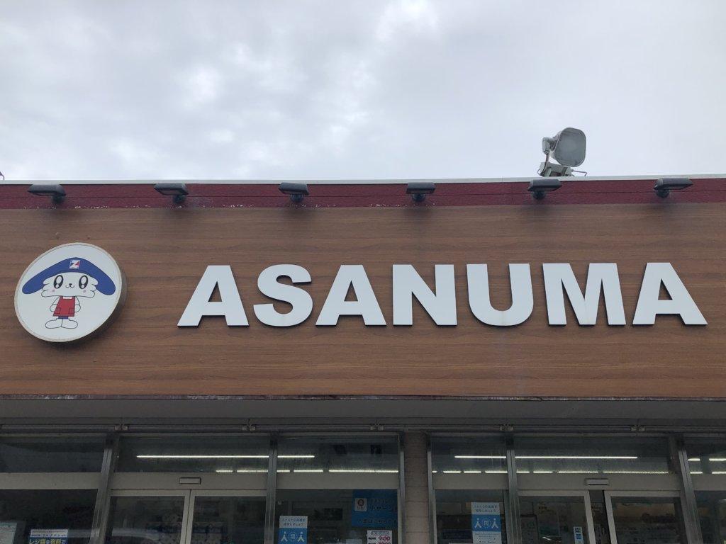 ASANUMA