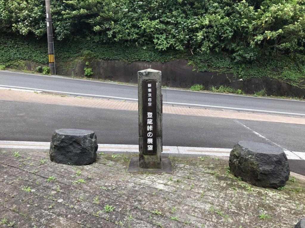 新東京百景 登龍峠の展望