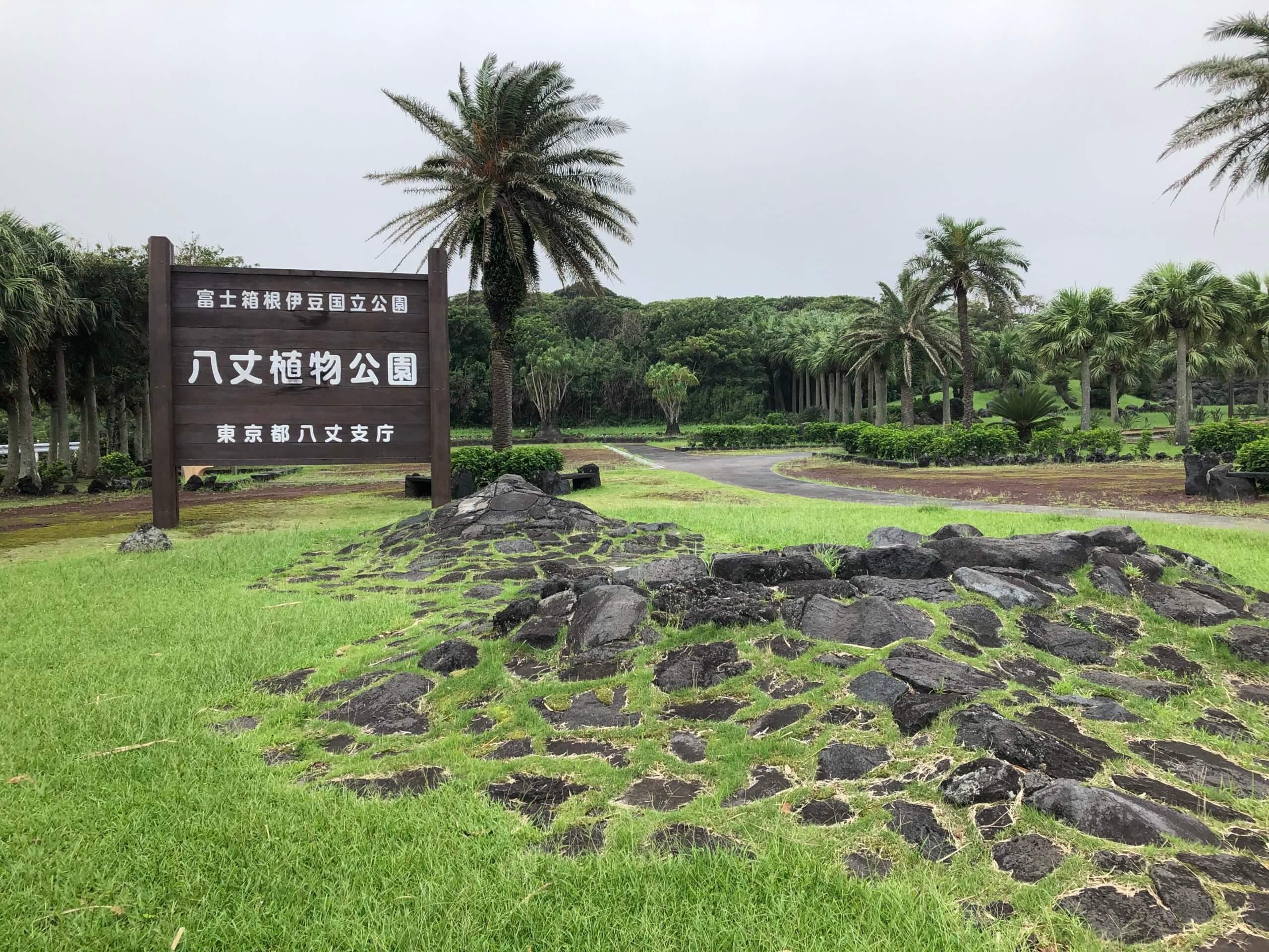 八丈植物公園看板