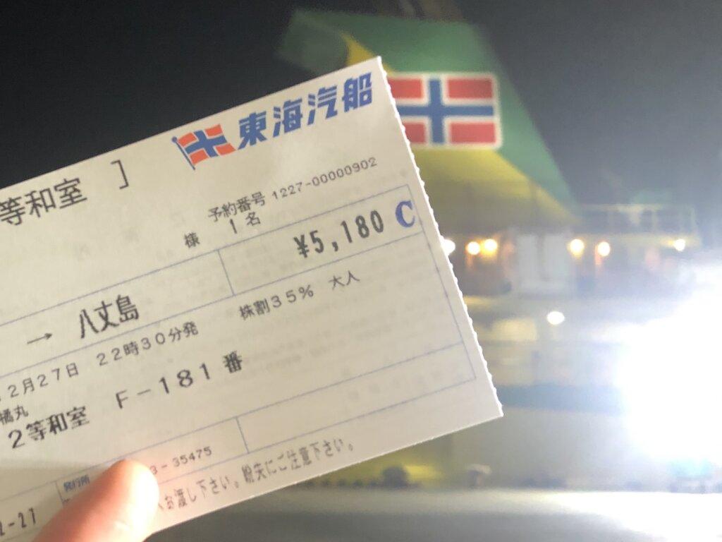 橘丸のチケット