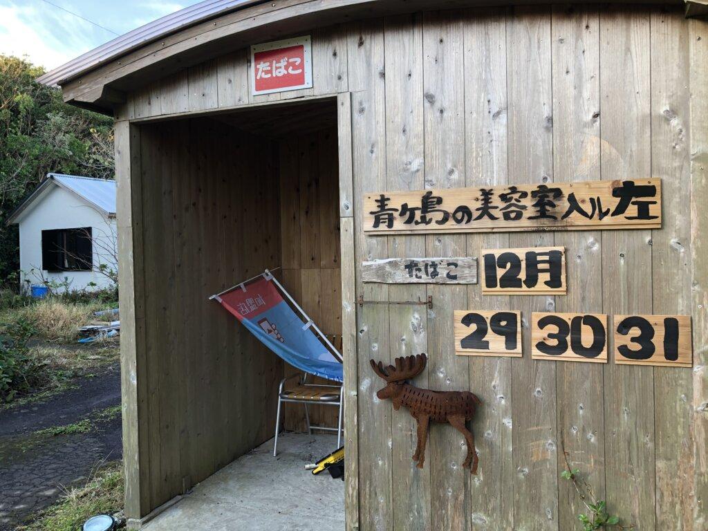 青ヶ島の美容室の告知