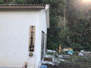 青ヶ島の美容室の案内板