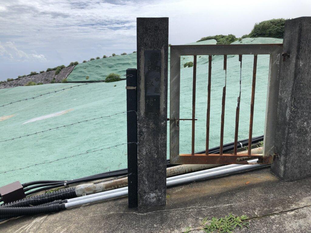 向沢取水場