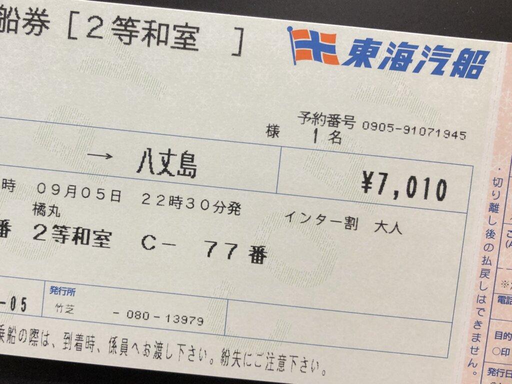 橘丸チケット